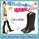 Fair or rainy weather combined use rain boots long S
