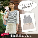 Stylish wearing clothes one over another-like apron