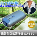 Purify the air with ozone and ion. portable air purifiers! Ultra light weight 55 g! New portable air purifier with XJ-860