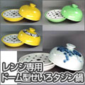 [Arita porcelain range-only dome Seiro tajines (lemon/lime)]