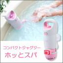 Just my リラックスジャグジー time ♪ コンパクトジャグジー unnecessary work relief and Spa! Just stick it in the tub in sucker! is predominantly ☆ transformed into bath at home