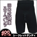Taguchi expression health pants at least two COD! 1 pieces 4 pieces bonus ♪ concave up meat man stick in various directions! Lower body healthy to slim ♪ with heat, insulating and antibacterial! Taguchi formula healthy Slim pants secret dandy