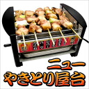 In my house delicious, authentic yakitori stalls! Taste & be healthy! Party fun with everyone!