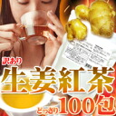 Cod is more than two! 1 piece 5 pieces bonus. translation and special ginger tea 10 types rave about ginger tea warm long-established luxury tea manufacturing manufacturers mix special ginger tea is luxurious ingredients with famous actress! Ginger tea-g
