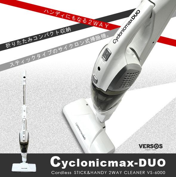 サイクロニックマックスDUO,特別価格