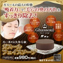 * Coupons not available (6 (or more) available) six or more sales! one in nine bonus ♪ adsorption force in dirt in the pores and refreshing! Formulation facial cleansing SOAP natural clay gather ♪ lather with 'ガスールフェイスソープ'