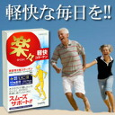 "Want to move to more nimble and to your ideas! One can feel really ♪ support to active life! ""Effortlessly nimble collagen '"