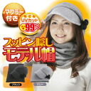 Stay warm even in winter and UV cut winter Hat definitive ♪ suppin hidden, UV cut, no wash OK, out of shape, Poka,-free can be freely adjusted ♪ this material with a neck warmer, warm warmth! Was winter hat so pin hidden model winter Hat