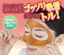 Three or more generations.! 1 piece 5 pieces bonus! in 20 minutes ウブ毛 the pores is ゴッソリ! Pores care downy vellus hair ウブ毛 angle plug pores Pack face Pack face Pack ツルガオメイク Pack
