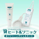Thermal and acoustic vibration electric mouthpiece! At home without going to the dentist easy self-care! デンタルホワイトプロヒート & Sonic