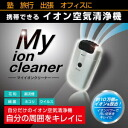 Portable Air Purifier cleaner school, travel, travel, Office big success! Ionic air purifier can! Dirty ion emission in air to clean space ♪ is a type of personal ionic air purifier. Pollen season's minion cleaner