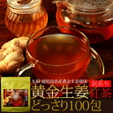 Diet tea at least three COD! 1 piece 5 pieces Bonus! 12 kinds with golden ginger power, Kyushu, Kagoshima Prefecture, and domestically produced golden ginger use ginger ginger ginger diet diet drinks golden ginger tea