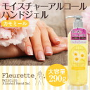 Cod is more than 3! 1 piece 5 pieces bonus! モイスチャーアルコールハンドジェル in the dry season can be perfect for eradication even moisturizing! From alcoholic without water and towels are clean!
