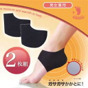 Hold heel care body heat and moisture and to moisturize heel support! Titanium coating in the airtight neoprene ♪ shut-out higher air insulating from the inside! Care foot heel heel mildest