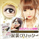 Over 4 pieces cod's! one in seven extra ♪ tears for ラメライナー eyes beauty liquid EYEMAZING tear bags glitter