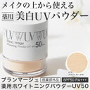 It is the make rectification powder with the one discount ♪ whitening effect with five collect on delivery more than two! Medical whitening UV powder ☆ ブランマージュ medical use whitening powder UV50 of SPF50, the PA+++ vitamin C derivative combination