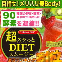 Enzyme diet at least two COD! 1 piece 5 pieces bonus! ダイエットスムージー ダイエットシェイク replacement diet Fruit Smoothie diet drinks enzyme drink green Smoothie over insatiable DIET smoothies