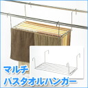 Independent suspension, one at a time and desorption and able to slide ♪ clothesline pole porch bath towel towel pillow shoes shoes stuffed dried multibus Towel Hanger hanging out with laundry drying