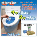 Emergency toilet water when the disaster toy disaster, don't use water outdoors, drive, care ♪ just excretion after into bag as an anticoagulant! Mobile toilet portable toilet disaster earthquake measures emergency toilet セルレット R 50 times a minute