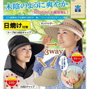 Refreshing shade in from wide-brimmed small face effect! click on the Cape to neck sunburn! Easy Cape to guard the neck tanned with ♪ for shopping, sport, travel, etc. UV cut 3-WAY come come visor
