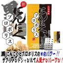 [Black garlic x propolis W power scheme! Garlic propolis (30 Pack)]