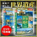 The world heritage which wants to come once…World heritage DVD16 枚組 to enjoy with luxurious DVD16 枚組 ♪ picture to give a picture full of a sense of reality for