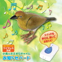 Construction-free remote control switch press and announcements with birds chirping! Birdsong chime news bird