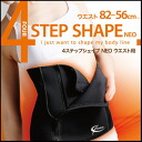 Four phases of one discount ♪ aims are size down with five collect on delivery more than two! It is in large quantities for 4 sweat diet shape sauna shape sweat step shapes neo-waists by a sauna effect