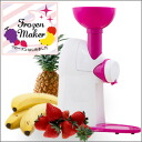 Frozen fruit of your choice and make new sense frozen maker! Healthy ice cream desserts make alone the sweetness of the fruit without using sugar! * ヨナナス maker is different. I was frozen early