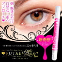 Collect on delivery only paints more than two at night with two ability group important post liquid cosmetics ♪ morning to aim at the double eyelid by one discount ♪ own strength with five to write doubleness; in patch re-doubleness? FUTAE M & N (フタエエムアンドエヌ)