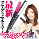 Depends on styling at low temperature with instant delivery ★ vibrator features ♪ hair high functional equivalence of Salon-only hair irons professional hair straighteners 潤う! how much gloss shine ブルツヤ ru ツヤグラマラス