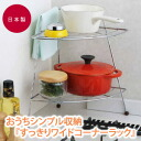 Kitchen corner storage space ♪ holds pots and pans on the stove at the back corner! Small kitchen space effectively ♪ refreshing wide corner rack