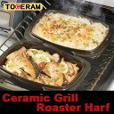 Greatly reduce oil splatters and fumes! easy to use! Getting dirty in the grill! Advanced roaster ceramic grille star thought of tidying up until half