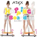 Hopping like bouncy movement in exercising ♪ diet appliances diet toy exercise exercise equipment ATEX hopping Board diet exercise ATEX hopping Board