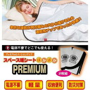 Repurposed technology developed by NASA for high-tech blankets ♪ speaks body lighter than feathers, warm ♪ winter bedding blanket space heating sheets: Poka Poka space warm warm space heating seatpocapoca premium