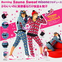 Cute but only wear a warm & sweating in slim ♪ new types that misono's collaborated with ケイトルーバーサウナスウェット! Sauna suit diet suits ケイトルーバーサウナスウェット × misono