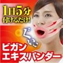 1 Day 5 minutes only on facial care products! Mouth around in training in Halifax. strengthen the facial muscles exercise equipment Holley line nasolabial sagging sagging facial Expander ビガンエキスパンダー
