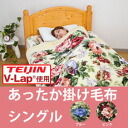 With Teijin original material V-Lap (R) had hung blankets! Excellent warm air layer gap heat less, make blanket ♪ Teijin had throw blanket