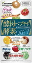 More than five cod's! one in nine extra ♪ strongest ブレンドダイエットサプリ in yeast and enzymes! Enzyme dietary supplement yeast dietary supplement yeast peptide enzyme diet