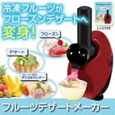 Popular frozen dessert maker at low prices! New tactile desserts can be made with frozen fruit ♪ * is a product different from the ヨナナス manufacturer. Fruit dessert maker