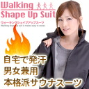 [walking shape up suit]