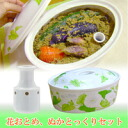★ graduated from the nukadokoand of the gooey rice bran water Zapper! Even beginners can pickled in professional ♪ bran tokkuri bran water remove instrument nukadokoand bran appliances housewife Ohno took devised bran water with flower maidens bran tokku
