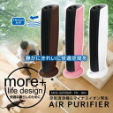 [more+life design air cleaner]
