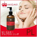 [MIGAKI cosmetics gel emulsion gel place rich]