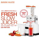 Low speed rotating student aperture from the low-speed compression multi-vitamin supplement vitamin mineral phytochemicals in fruits and vegetables until firmly ROOMMATE fresh slow juicer EB-RM1500 juicer
