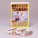 [from way of judging to how to grasp art handed down directly!] DVD 】 made with professional sushi