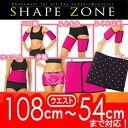 [shape zonal hot & shape double sauna belt]