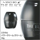 "Cosmetics and nurtured by the NASA microgravity culture machine! ""Black yeast"" cosmetics in the world only one! the space bio black SPACE BIO THE BLACK miracle power cream"