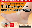 Supporters were supervised by former pro baseball player ASAI Hideki pitching! To walk at heel shock absorption of Puni Puni ゲルサポーター ♪ wig-not only wear heels! Heel guard-Kun heel guard your heel guard-Kun