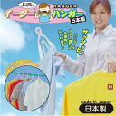 Hanger to hold with one hand washing off easily! crinkled laundry even on a windy day in the clip, do not fly! Japan-made easy hanger